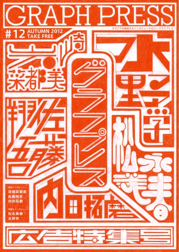 """Zoe Ting on DIITU Communities """"Typography"""". From https://communities.diitu.com/post/-145379482305372"""