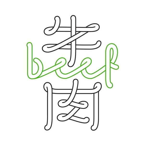 """Zoe Ting on DIITU Communities """"Typography"""". From https://communities.diitu.com/post/-145852802885073"""