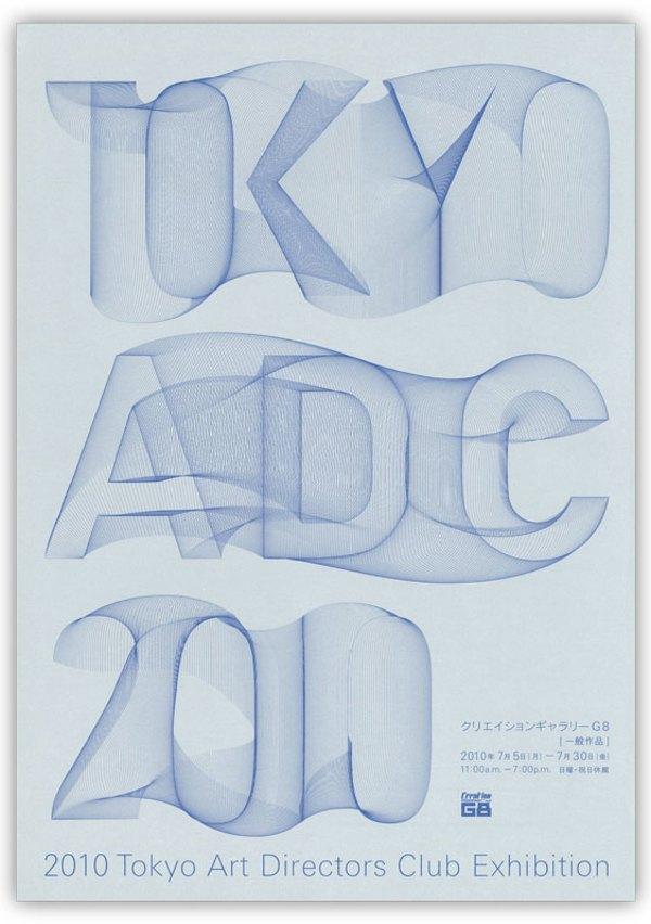 """Zoe Ting on DIITU Communities """"Typography"""". From https://communities.diitu.com/post/TOKYO+ADC+2010-145869817441738"""