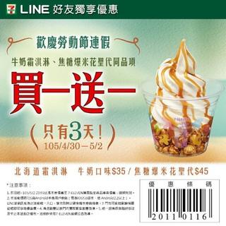 LINE好友獨享優惠711霜淇淋聖代買一送一