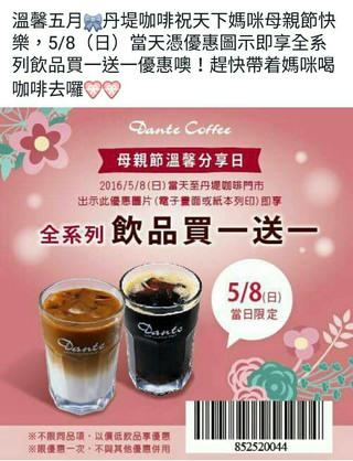 丹堤咖啡5/8全系列飲品買一送一