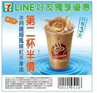 7-11冰阿薩姆風味紅茶拿鐵憑此圖片享第二杯半價