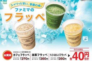 全家冰沙系列折價40円到5/30
