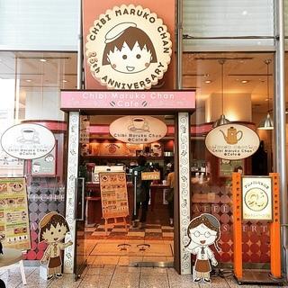 【東京 · 台場 · 美食】富士電視台 櫻桃小丸子咖啡