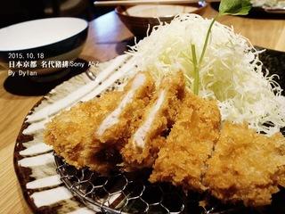 深夜食堂:日本京都 名代豬排