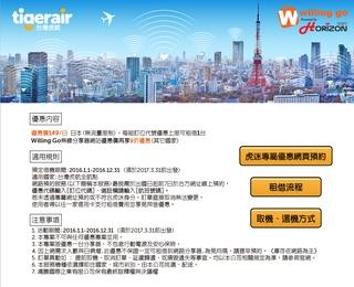 Willing go全航點Wi-Fi分享器 線上預約享租借優惠149元/天 (~2016/12/31)