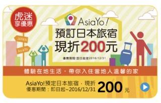 AsiaYo! 預訂日本旅宿 現折200元 (~2016/12/31)