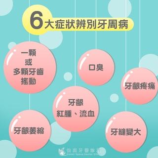 【牙周病】6大病症辨別牙周病