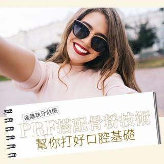 【PRF補骨】PRF搭配骨粉技術 幫你打好口腔基礎-曹皓崴醫師專訪