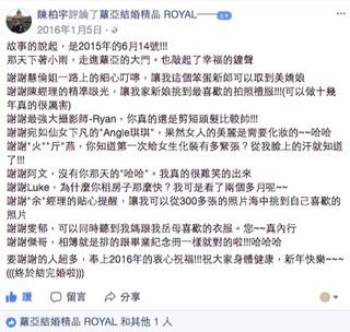 台北陳先生:真心推薦蘿亞婚紗,讓我家新娘挑到最喜歡的拍照禮服!