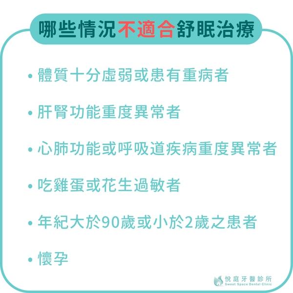 悅庭牙醫診所-台北牙醫推薦-哪些狀況不適合舒眠治療