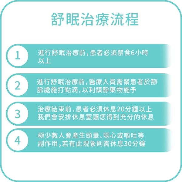 悅庭牙醫診所-台北牙醫推薦-舒眠治療流程