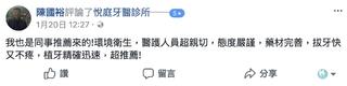 【植牙】感謝台北陳先生給悅庭牙醫診所的評價