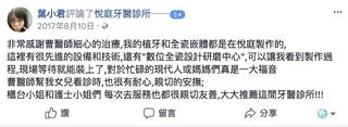 【植牙/全瓷冠】感謝台北葉小姐給悅庭牙醫診所的評價